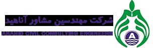 شرکت مهندسین مشاور آناهید